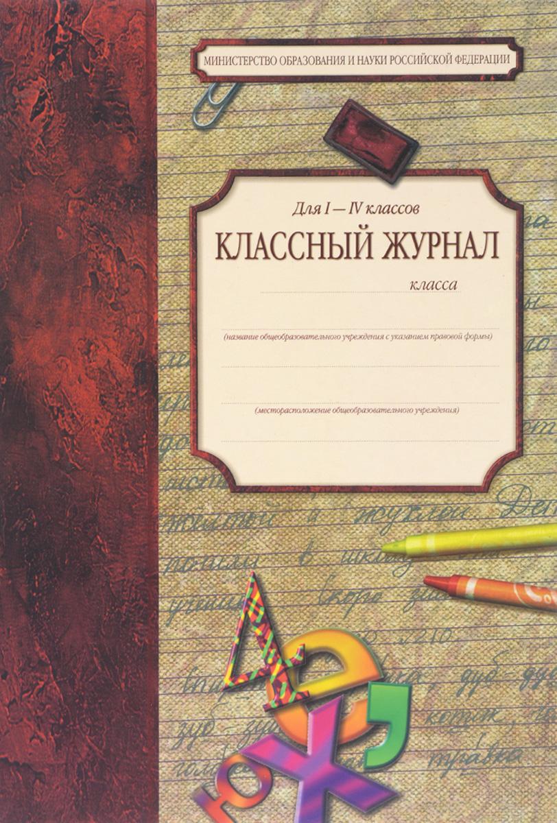 картинки про классный журнал трёх языках, русском