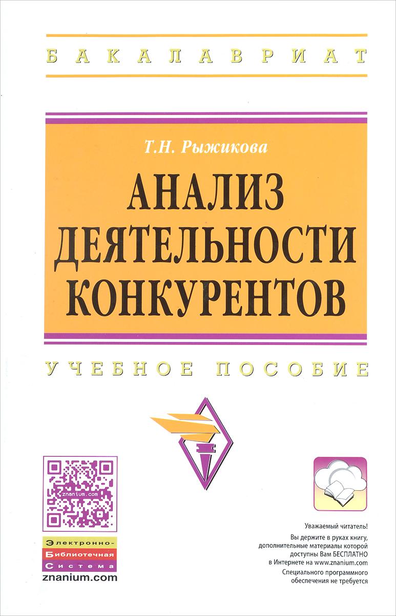 Анализ деятельности конкурентов. Учебное пособие В учебном пособии представлены...