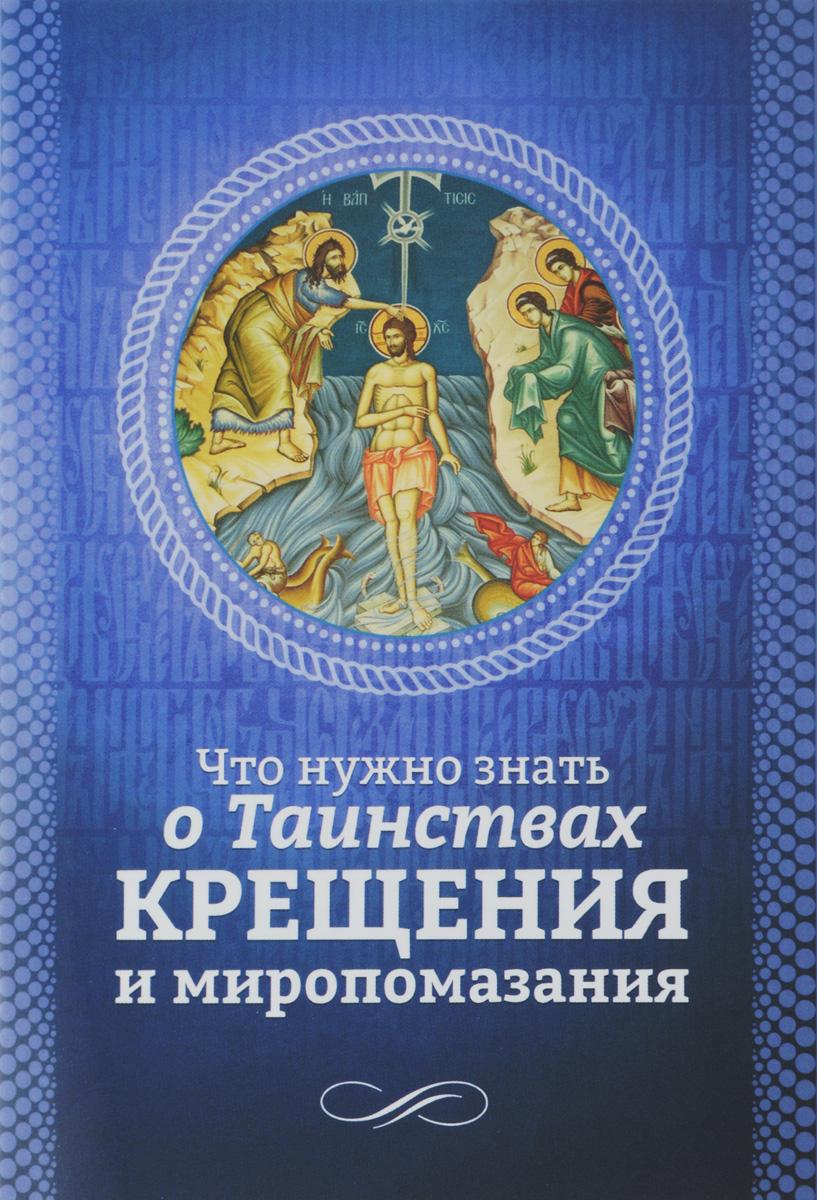 Фото - Что нужно знать о Таинствах Крещения и Миропомазания святое крещение памятка желающему принять таинство святого крещения