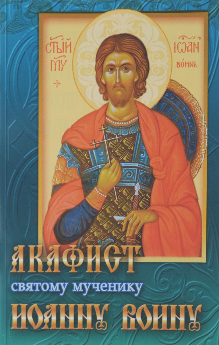 Акафист святому мученику и чудотворцу Иоанну Воину