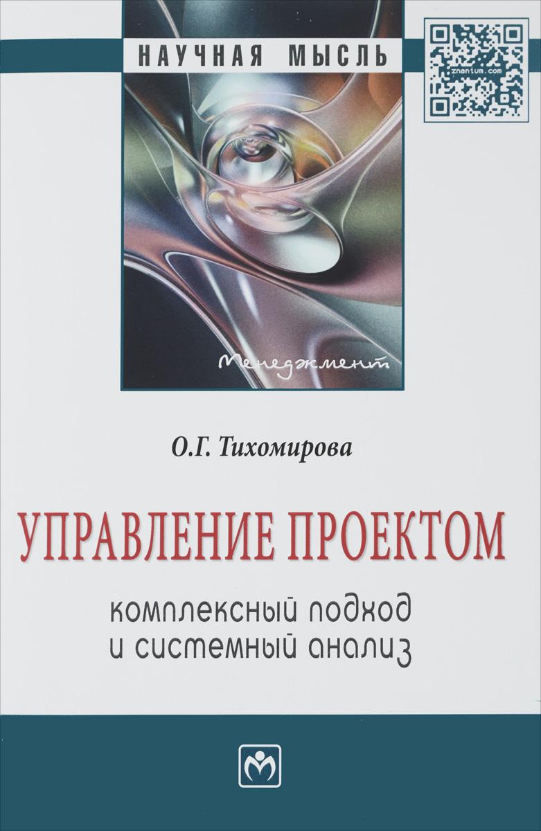 О. Г. Тихомирова Управление проектом. Комплексный подход и системный анализ
