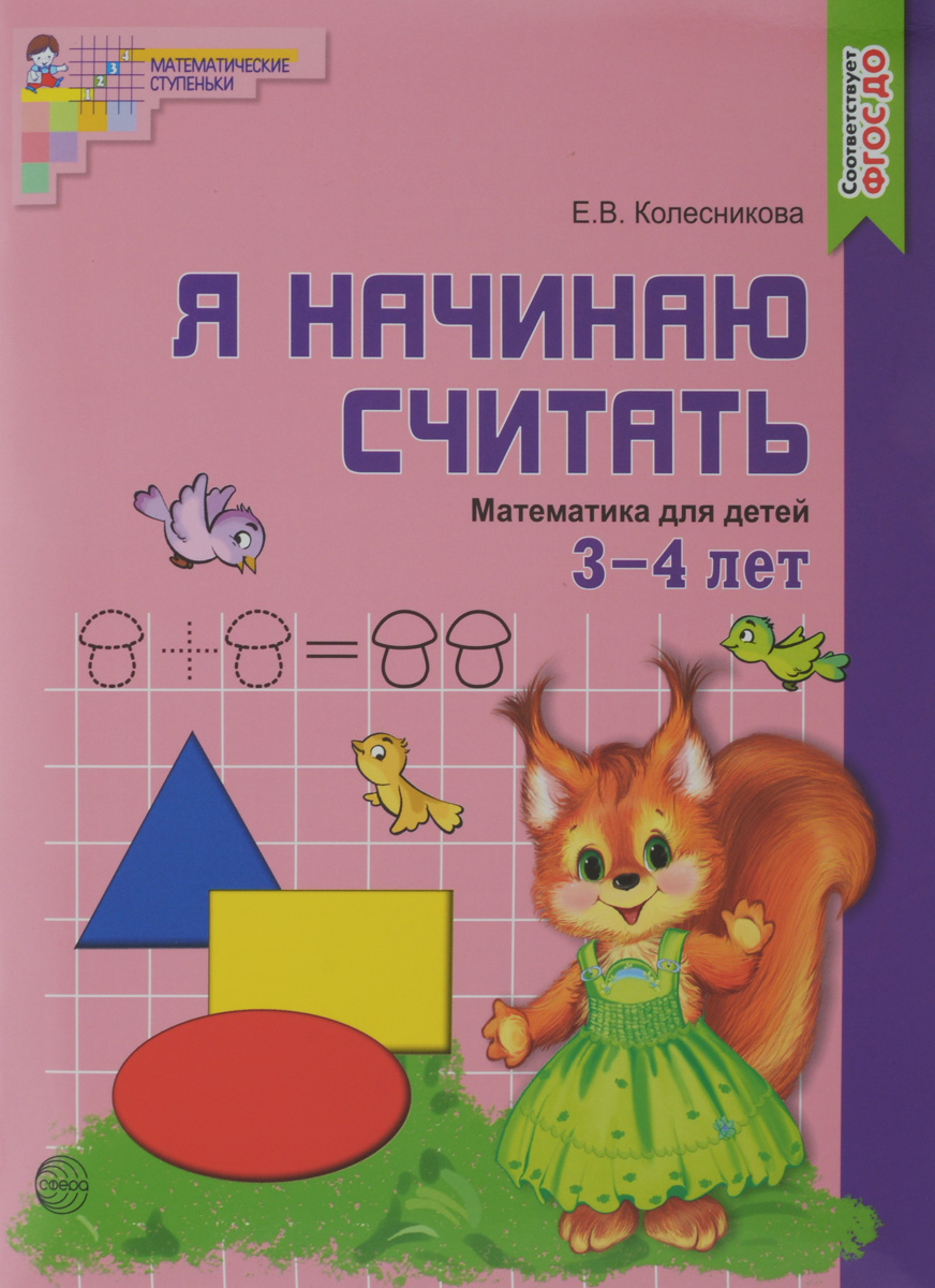 Е. В. Колесникова Математика для детей 3-4 лет. Я начинаю считать