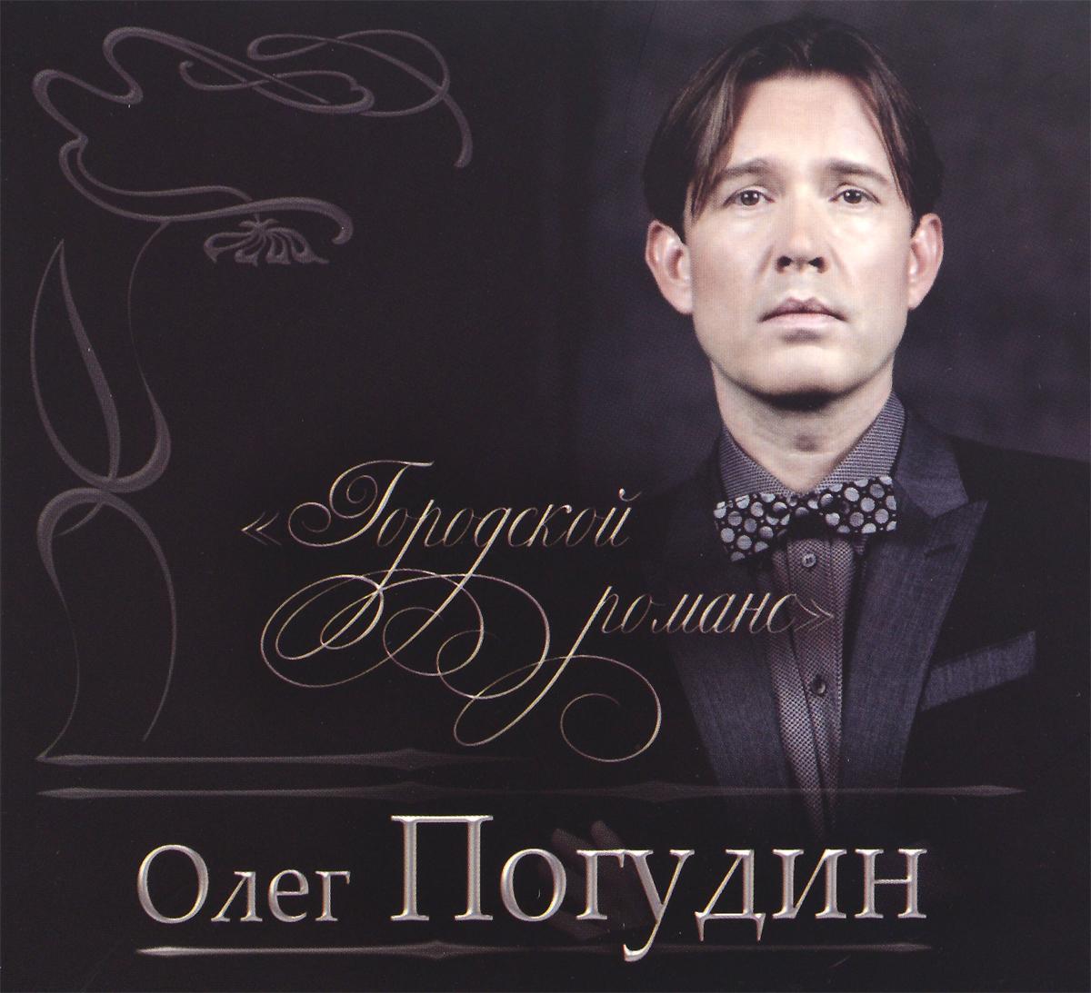 Олег Погудин Олег Погудин. Городской романс (2 CD) олег погудин 2019 08 29t19 00