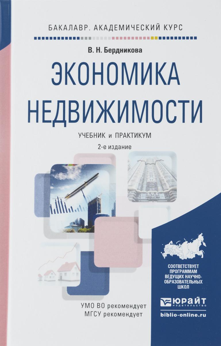 В. Н. Бердникова Экономика недвижимости. Учебник и практикум оксана евгеньевна пирогова экономика недвижимости учебник и практикум для академического бакалавриата