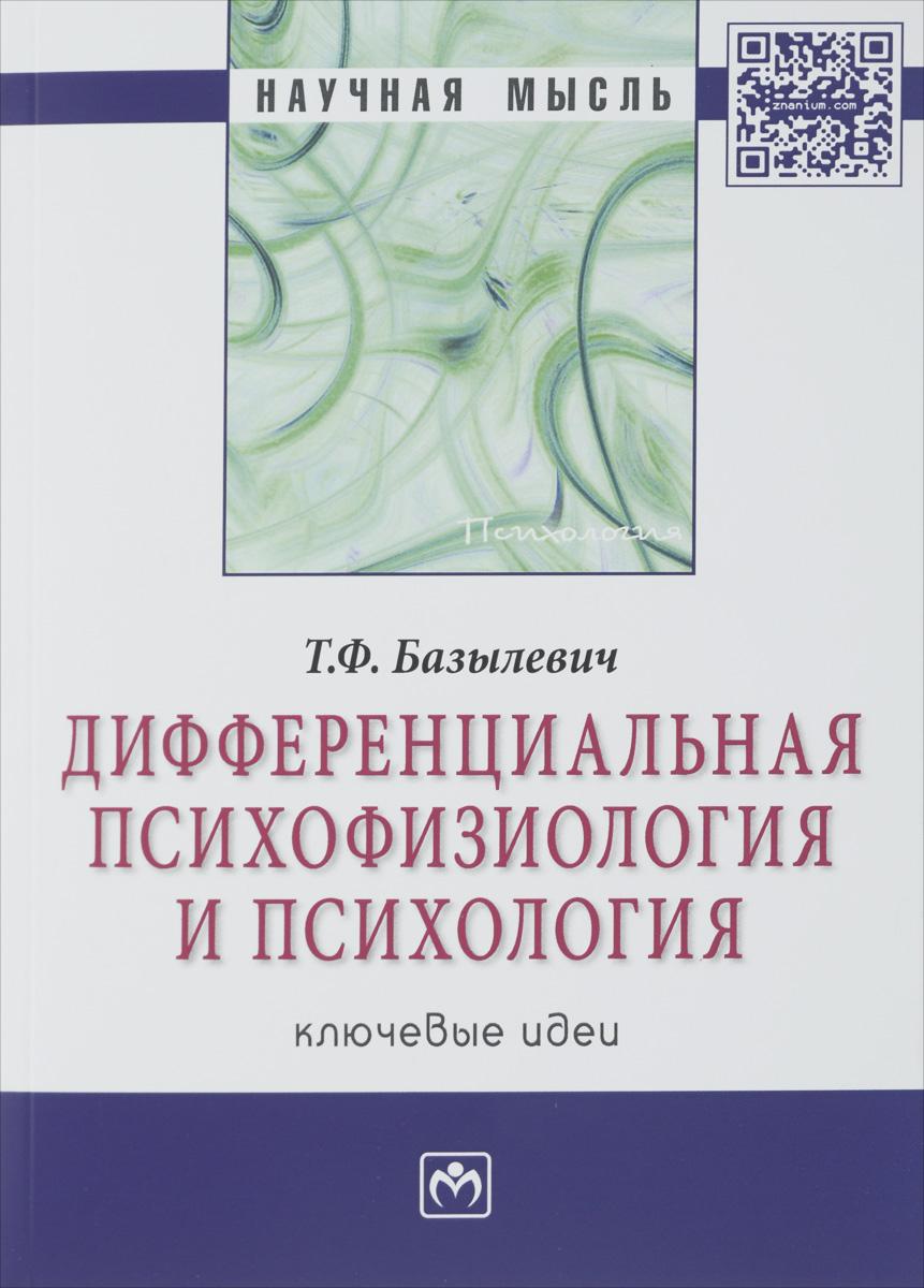 Т. Ф. Базылевич Дифференциальная психофизиология и психология. Ключевые идеи базылевич т дифференциальная психофизиология и психология ключевые идеи монография