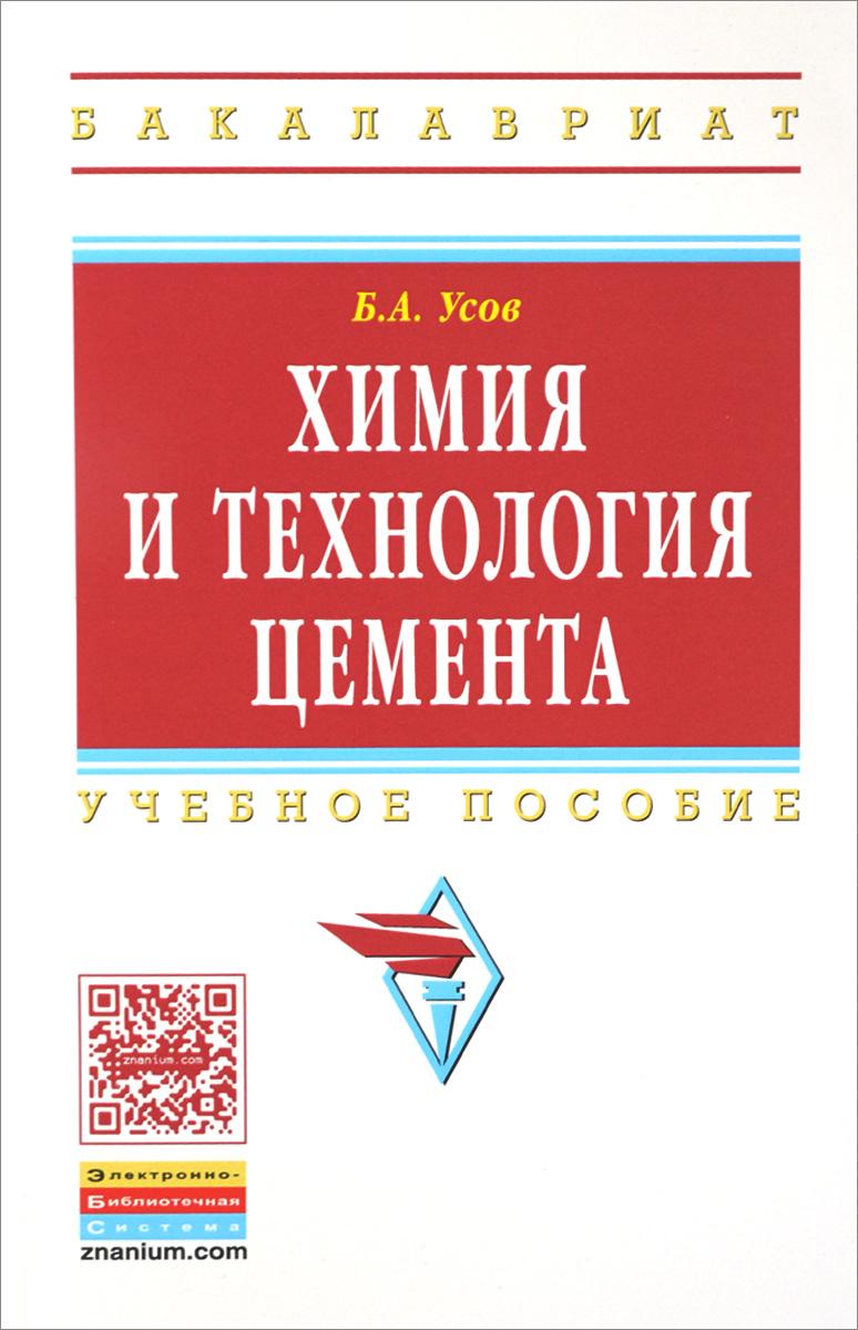 Б. А. Усов Химия и технология цемента. Учебное пособие