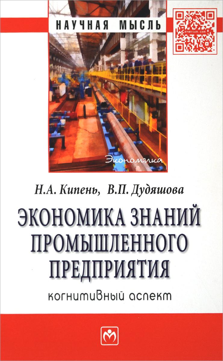 Экономика знаний промышленного предприятия. Когнитивный аспект Предлагаемая монография выступает...