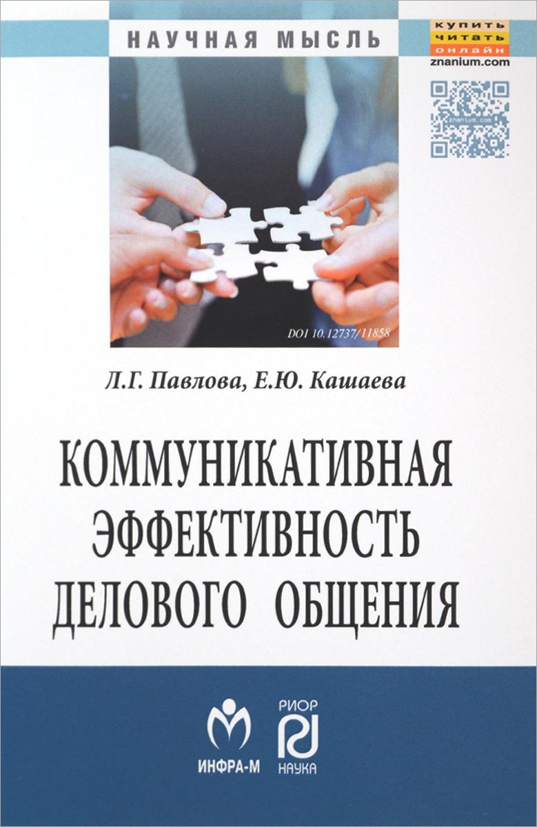 Л. Г. Павлова, Е. Ю. Кашаева Коммуникативная эффективность делового общения
