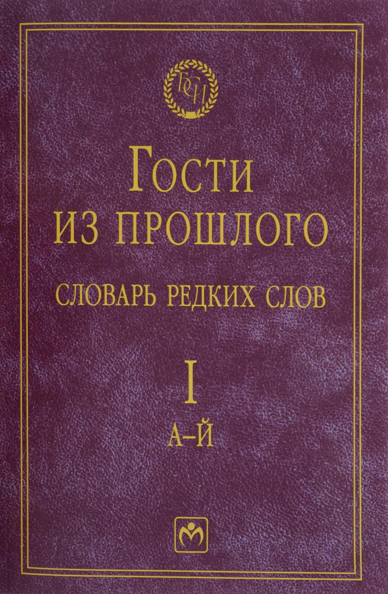 Е. В. Гаева Гости из прошлого. Словарь редких слов. В 3 томах. Том 1. А - Й