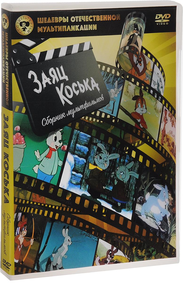 все цены на Заяц Коська: Сборник мультфильмов онлайн
