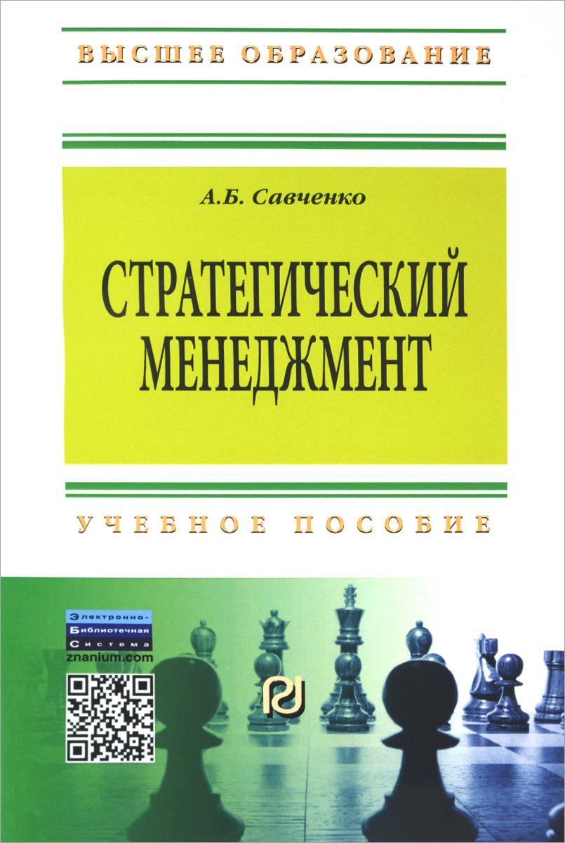 А. Б. Савченко Стратегический менеджмент. Учебное пособие