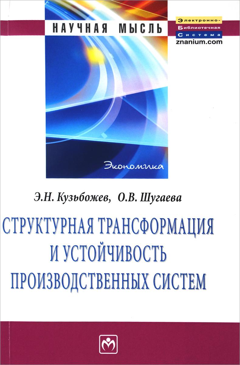Структурная трансформация и устойчивость производственных систем В монографии рассмотрены...