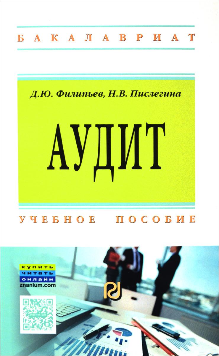Д. Ю. Филипьев, Н. В. Пислегина Аудит. Учебное пособие цена и фото