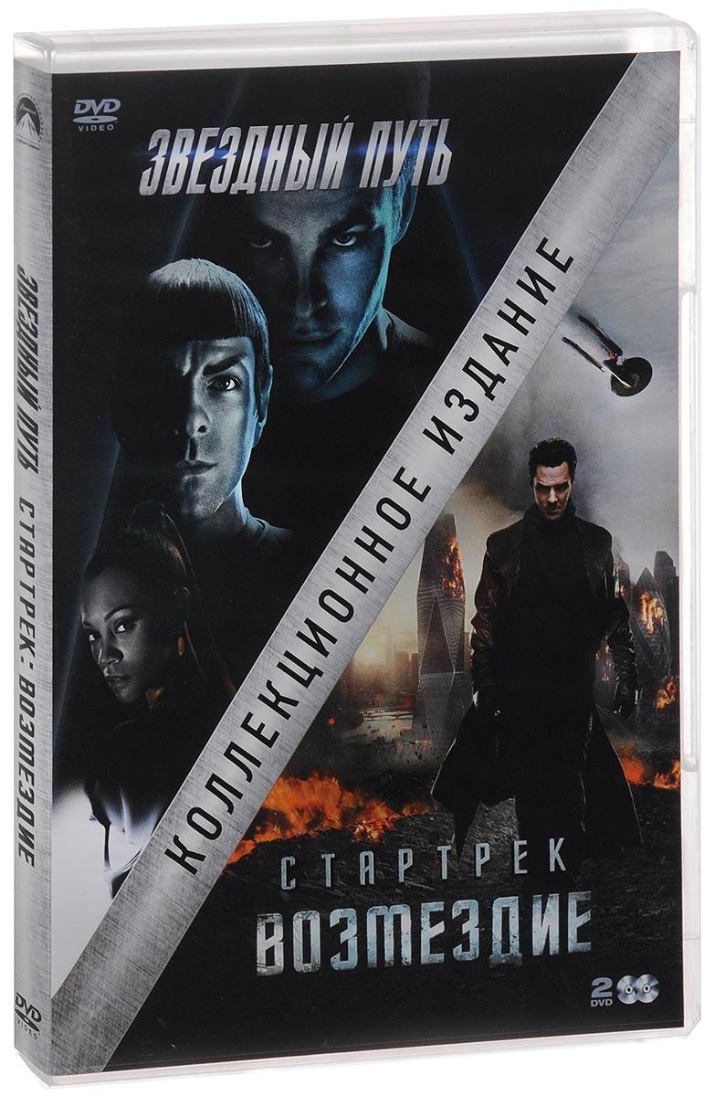 Звездный путь / Стартрек: Возмездие (2 DVD)