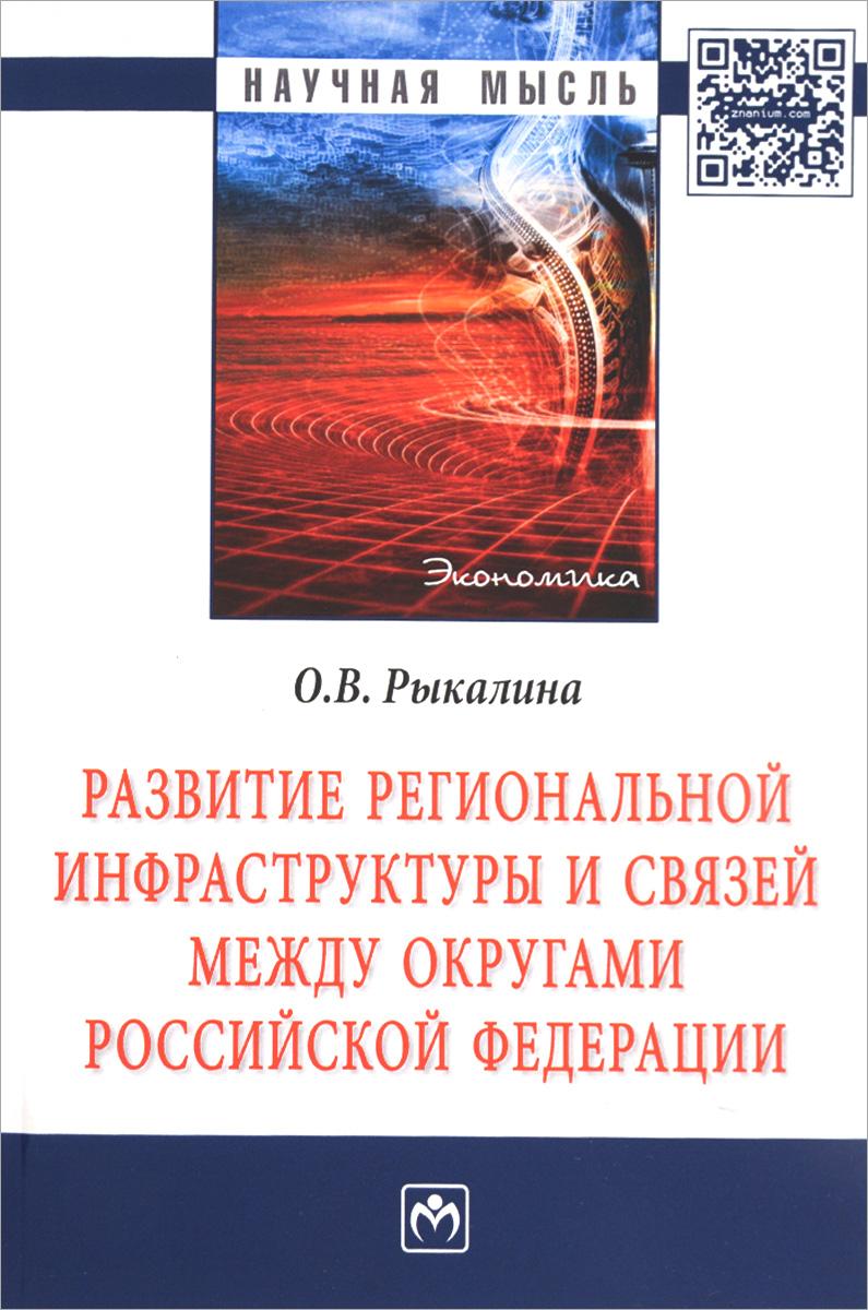 Развитие региональной инфраструктуры и связей между округами Российской Федерации Раскрываются теоретические основы...