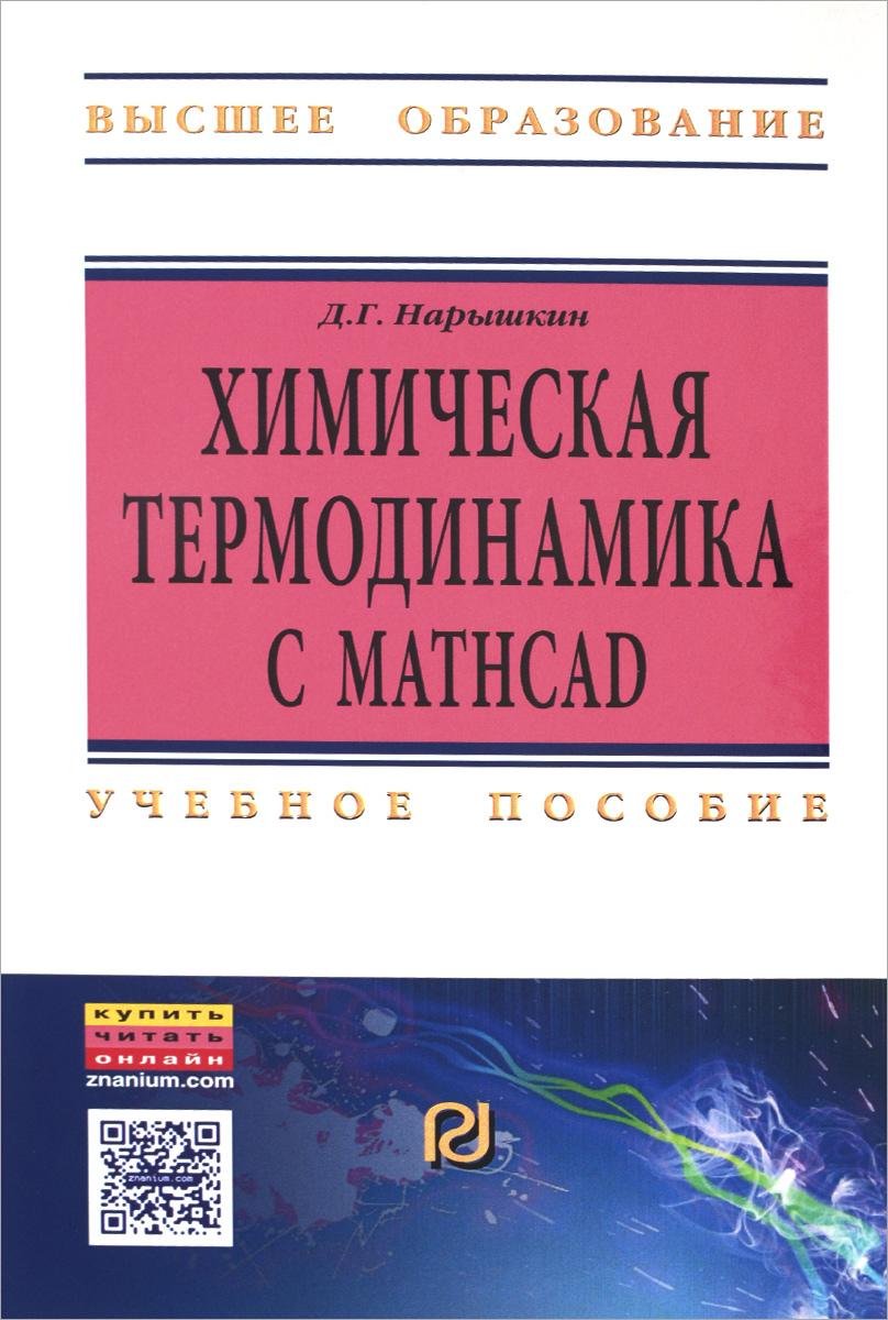 Д. Г. Нарышкин Химическая термодинамика с Mathcad. Расчетные задачи. Учебное пособие нарышкин д осина м очков в равновесия в растворах электролитов расчеты с mathcad учебное пособие
