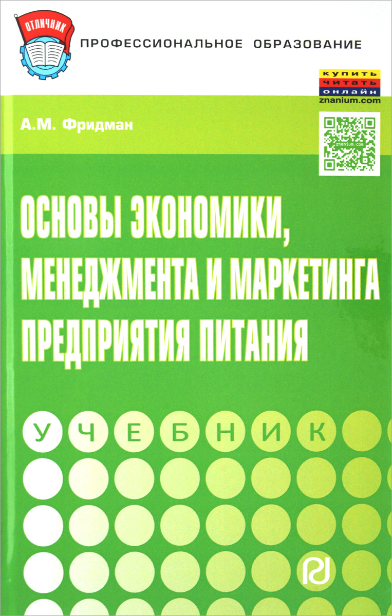 А. М. Фридман Основы экономики, менеджмента и маркетинга предприятия питания. Учебник