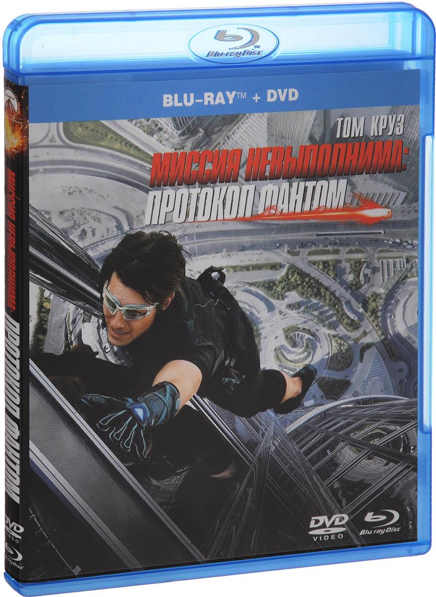 Миссия невыполнима. Протокол Фантом (Blu-ray + DVD) миссия невыполнима протокол фантом blu ray