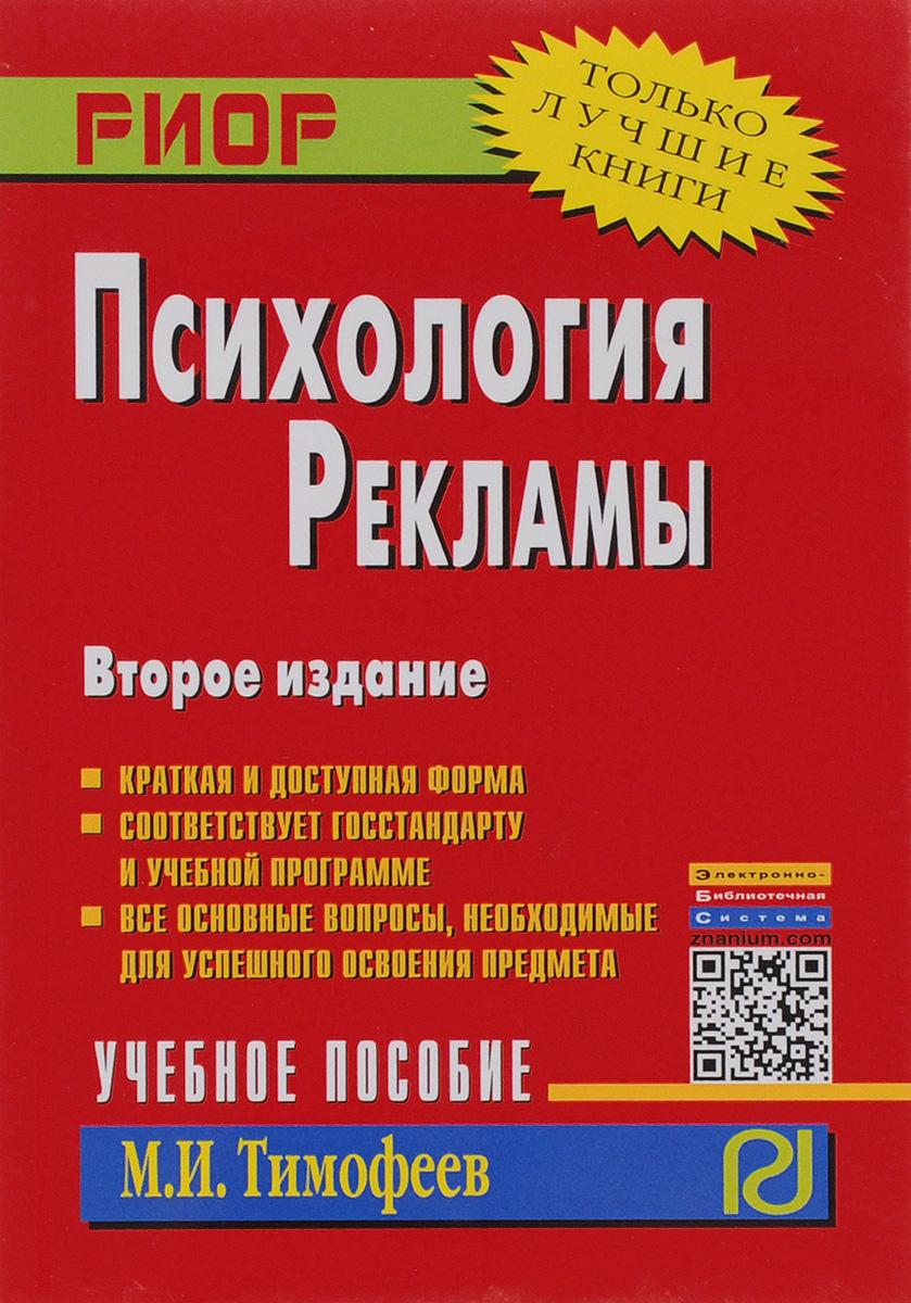 купить М. И. Тимофеев Психология рекламы. Учебное пособие онлайн