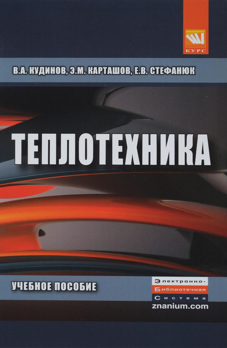 В. А. Кудинов, Э. М. Карташов, Е. В. Стефанюк Теплотехника. Учебное пособие