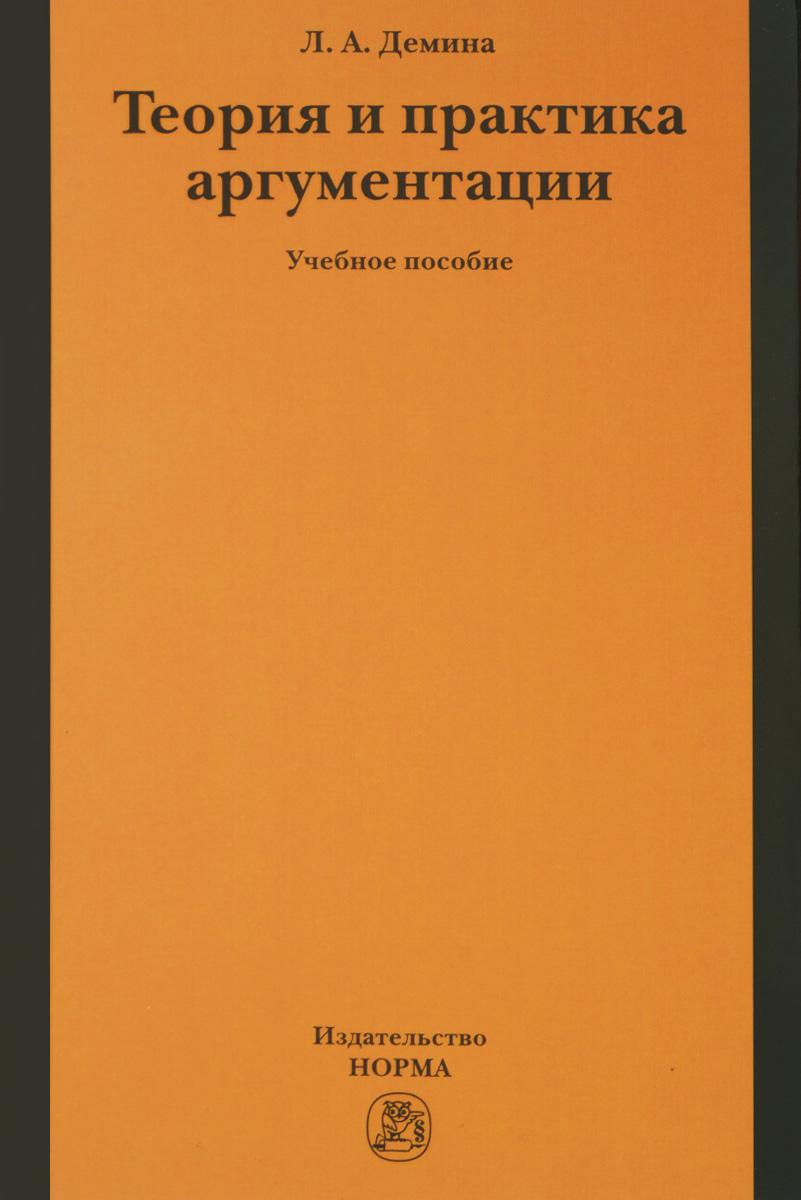 Л. А. Демина Теория и практика аргументации. Учебное пособие