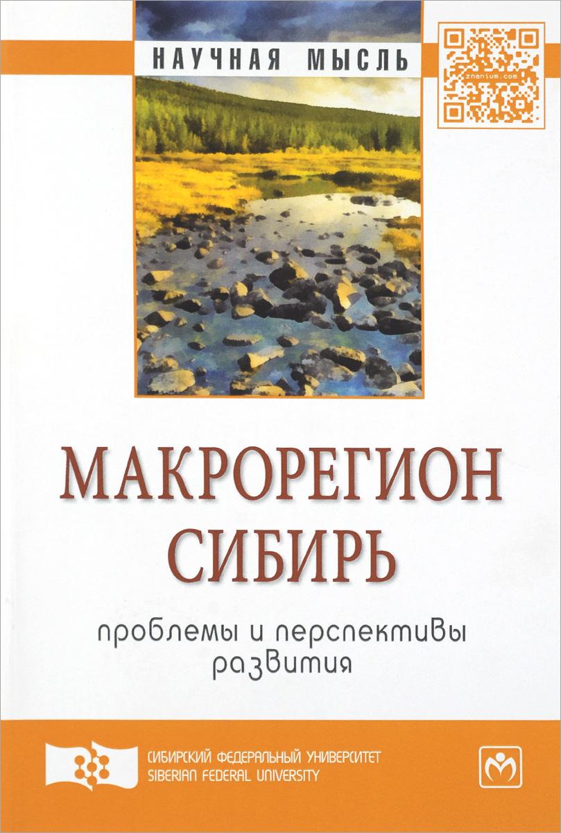 Макрорегион Сибирь. Проблемы и перспективы развития В настоящем издании представлены...
