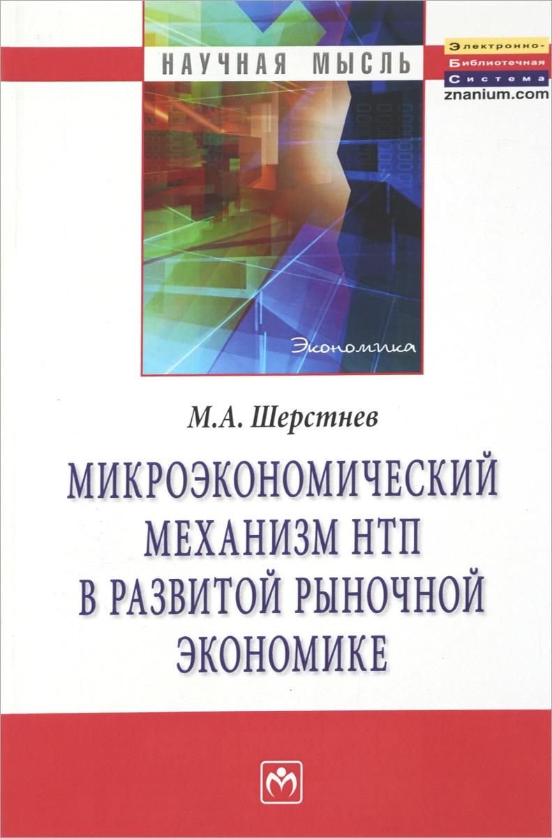 Микроэкономический механизм НТП в развитой рыночной экономике Настоящая монография посвящена...