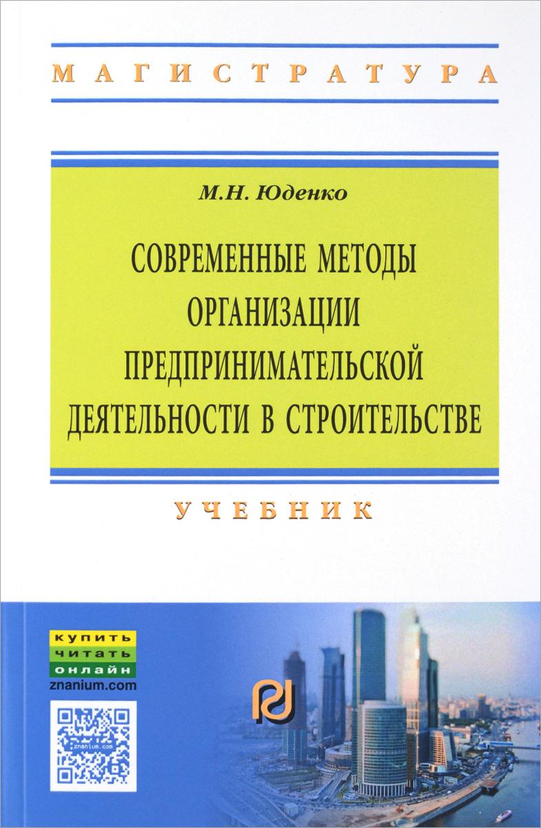 М. Н. Юденко Современные методы организации предпринимательской деятельности в строительстве. Учебник