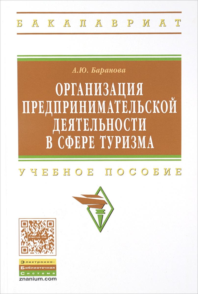 А. Ю. Баранова Организация предпринимательской деятельности в сфере туризма. Учебное пособие