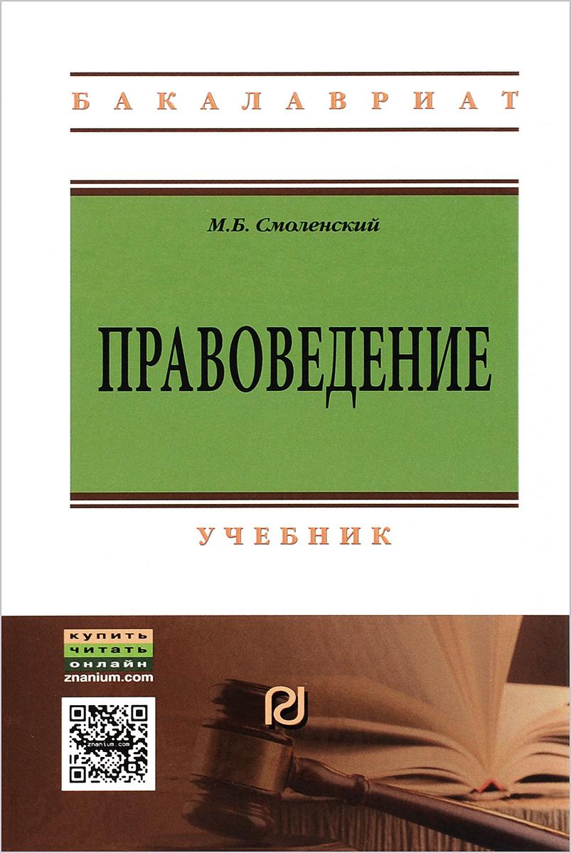 М. Б. Смоленский Правоведение. Учебник м б смоленский правоведение