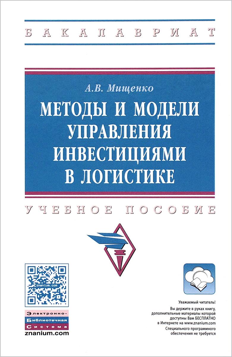 А. В. Мищенко Методы и модели управления инвестициями в логистике. Учебное пособие