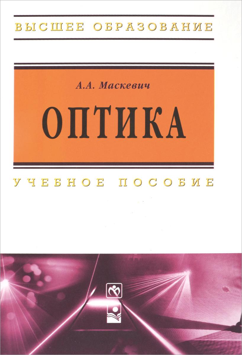 А. А. Маскевич Оптика. Учебное пособие