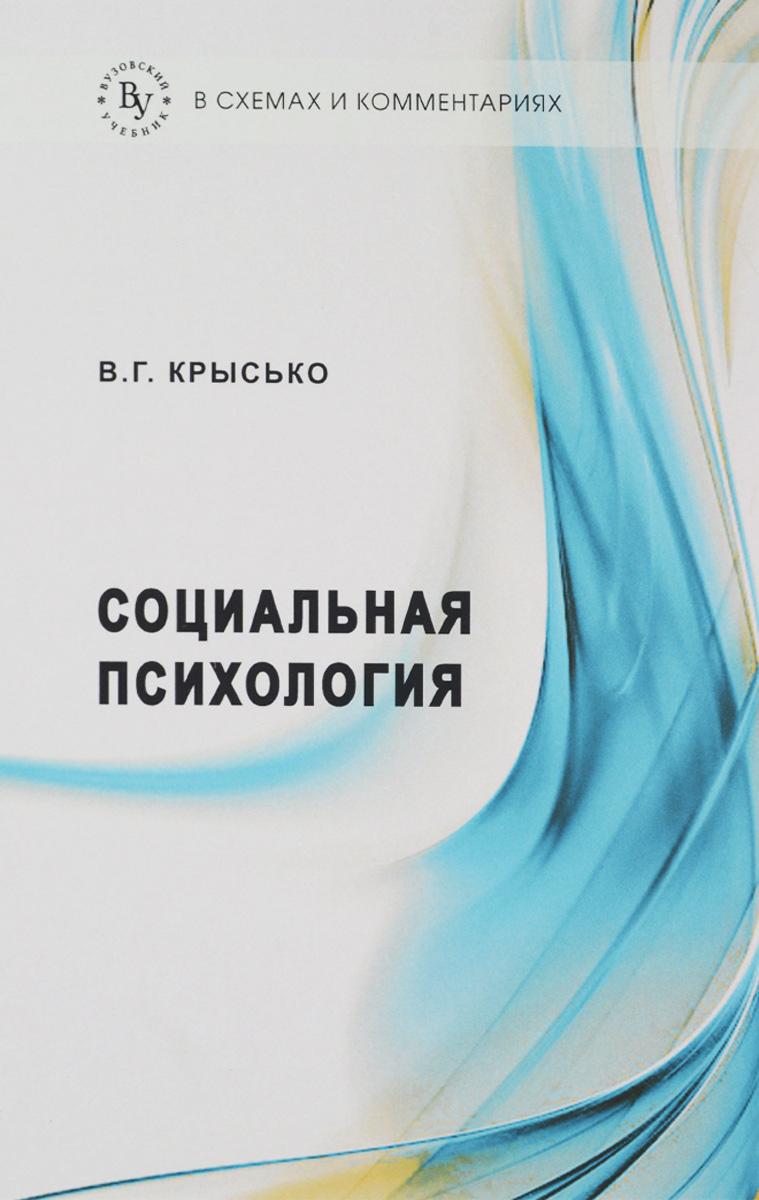 В. Г. Крысько Социальная психология в схемах и комментариях. Учебное пособие