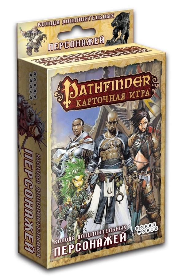 Hobby World Настольная игра Pathfinder Колода дополнительных персонажей