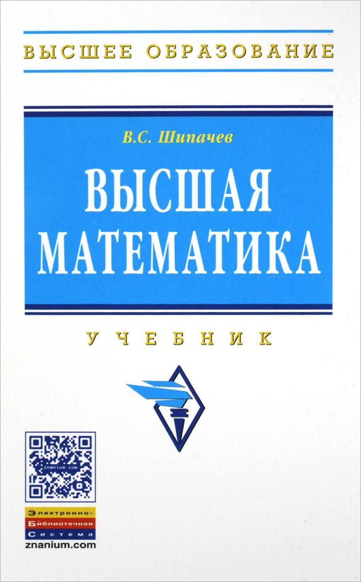 В. С. Шипачев Высшая математика. Учебник