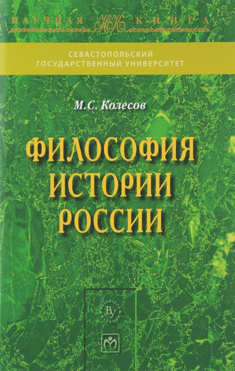 М. С. Колесов Философия истории России