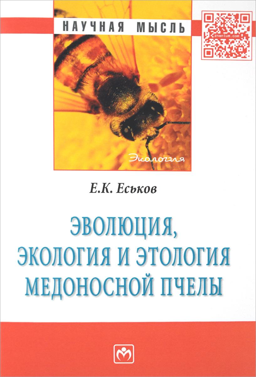 Е. К. Еськов Эволюция, экология и этология медоносной пчелы