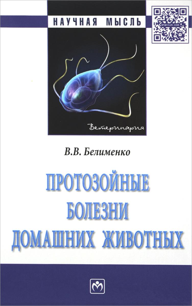 В. В. Белименко Протозойные болезни домашних животных