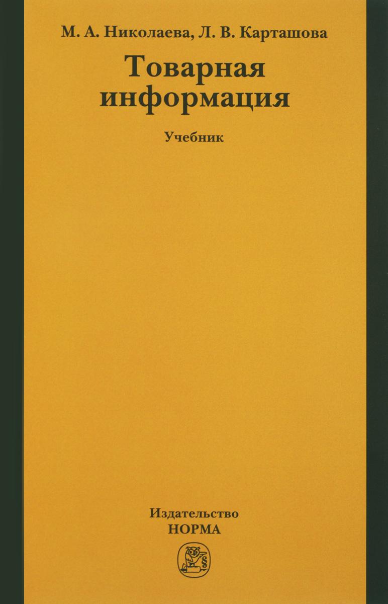 М. А. Николаева, Л. В. Карташова Товарная информация. Учебник м а николаева л в карташова организация и проведение экспертизы оценки качества продовольственных товаров учебник