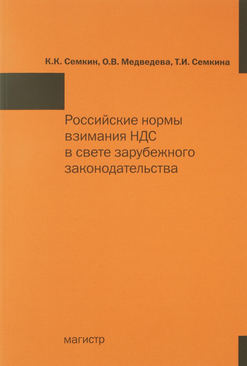 Российские нормы взимания НДС в свете зарубежного законодательства Охарактеризован действующий порядок...