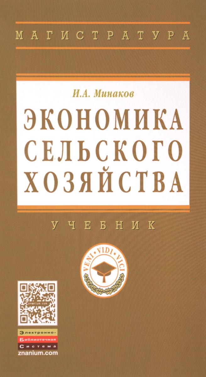 И. А. Минаков Экономика сельского хозяйства. Учебник