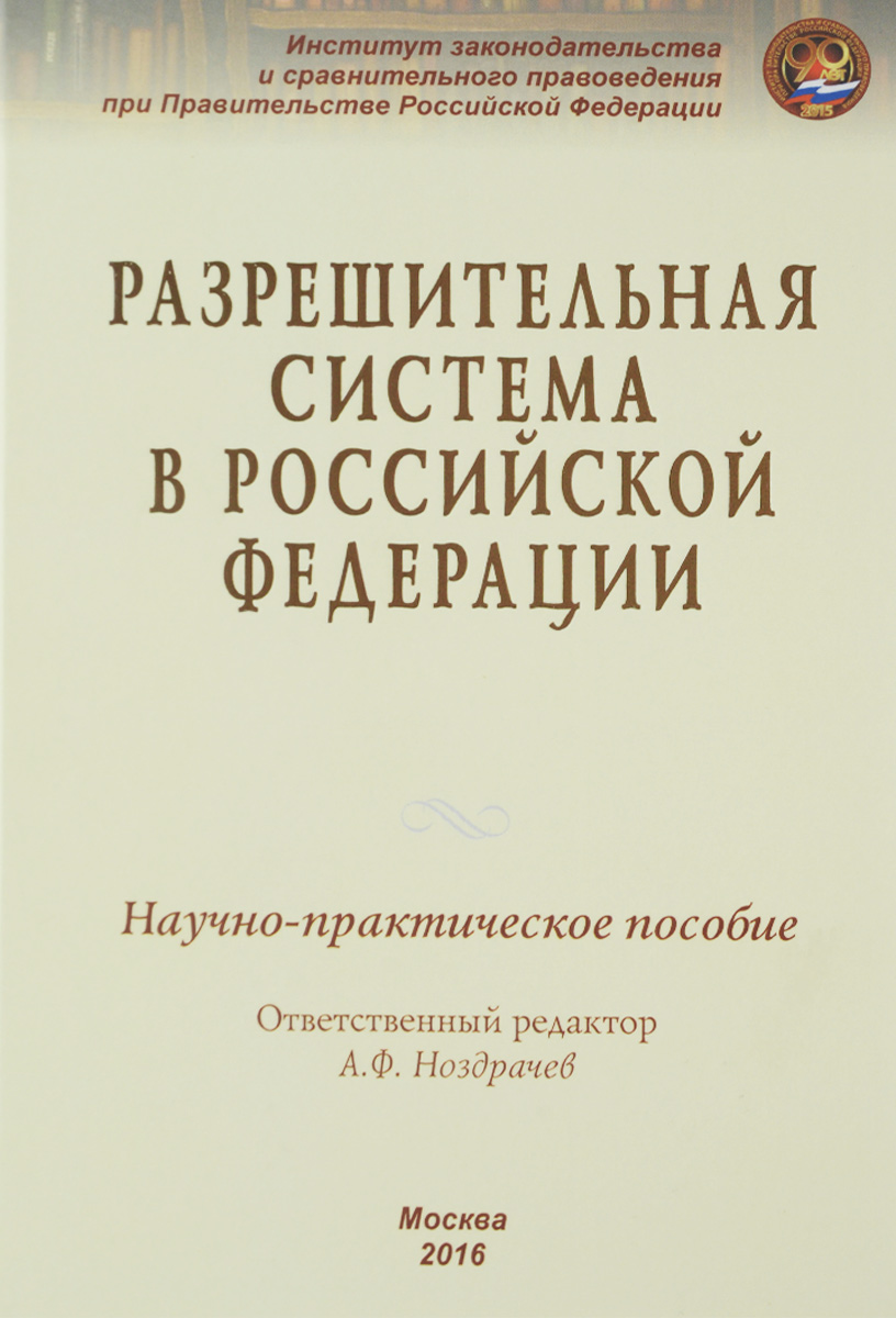 Разрешительная система в Российской Федерации