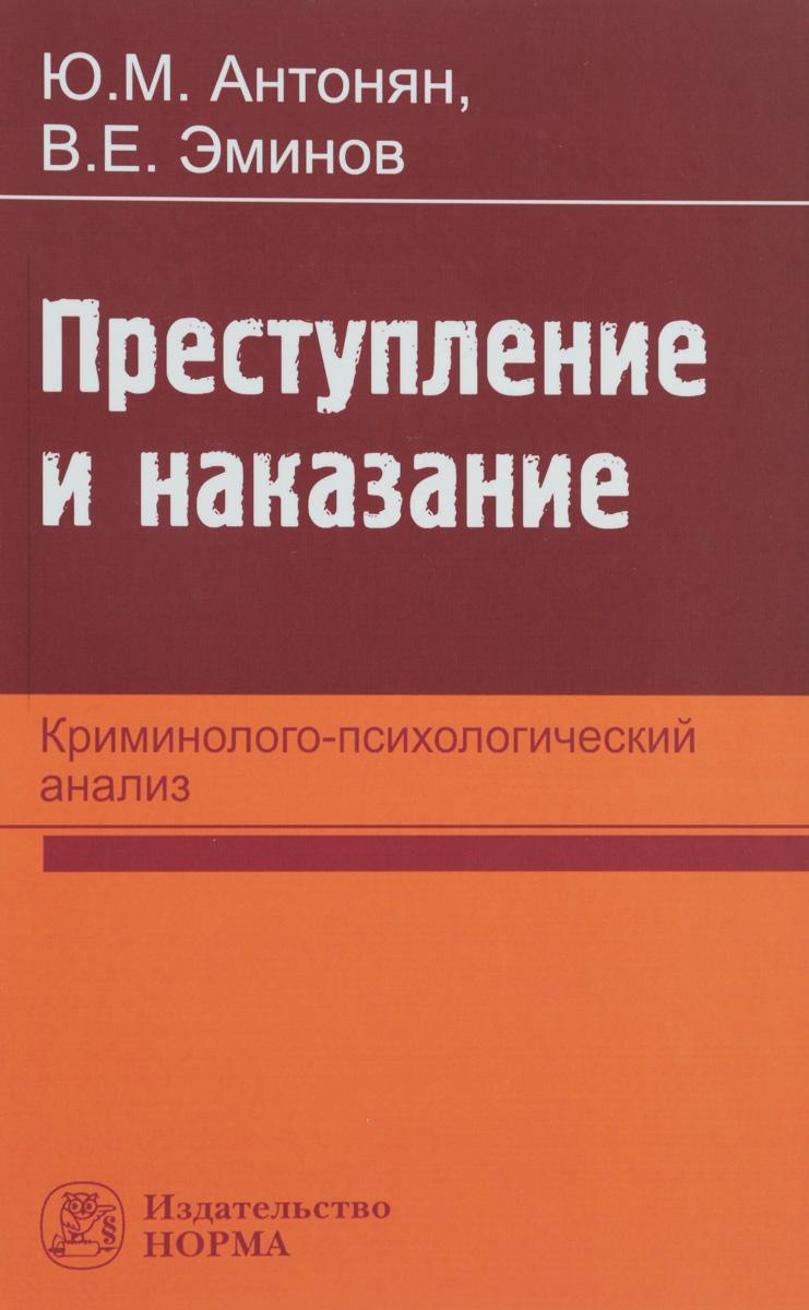 цены на Ю. М. Антонян, В. Е. Эминов Преступление и наказание. Криминолого-психологический анализ  в интернет-магазинах