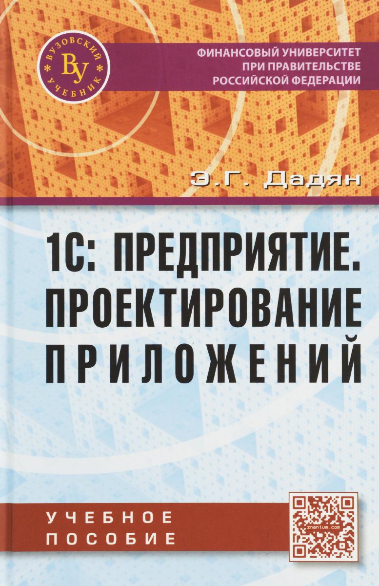 Э. Г. Дадян 1С: Предприятие. Проектирование приложений. Учебное пособие