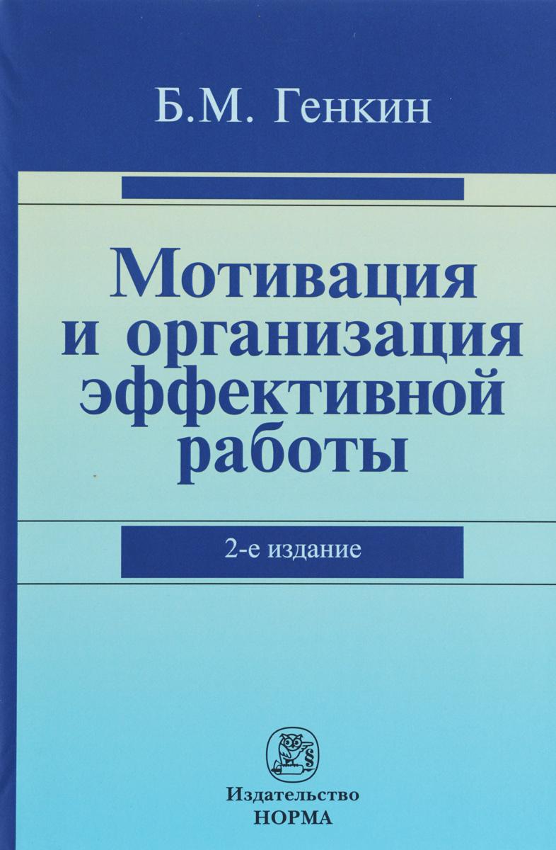 Б. М. Генкин Мотивация и организация эффективной работы. Теория и практика и окунева о резервах повышения производительности труда