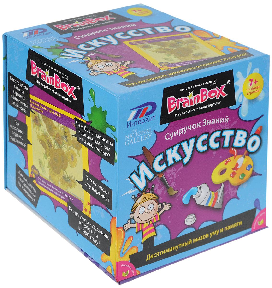 BrainBox Настольная игра Сундучок знаний Искусство цена и фото