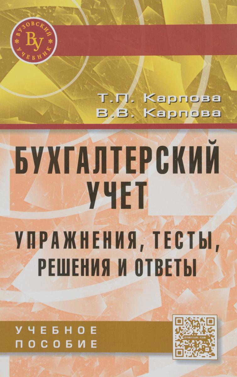 Т. П. Карпова, В. В. Карпова Бухгалтерский учет. Упражнения, тесты, решения и ответы. Учебное пособие
