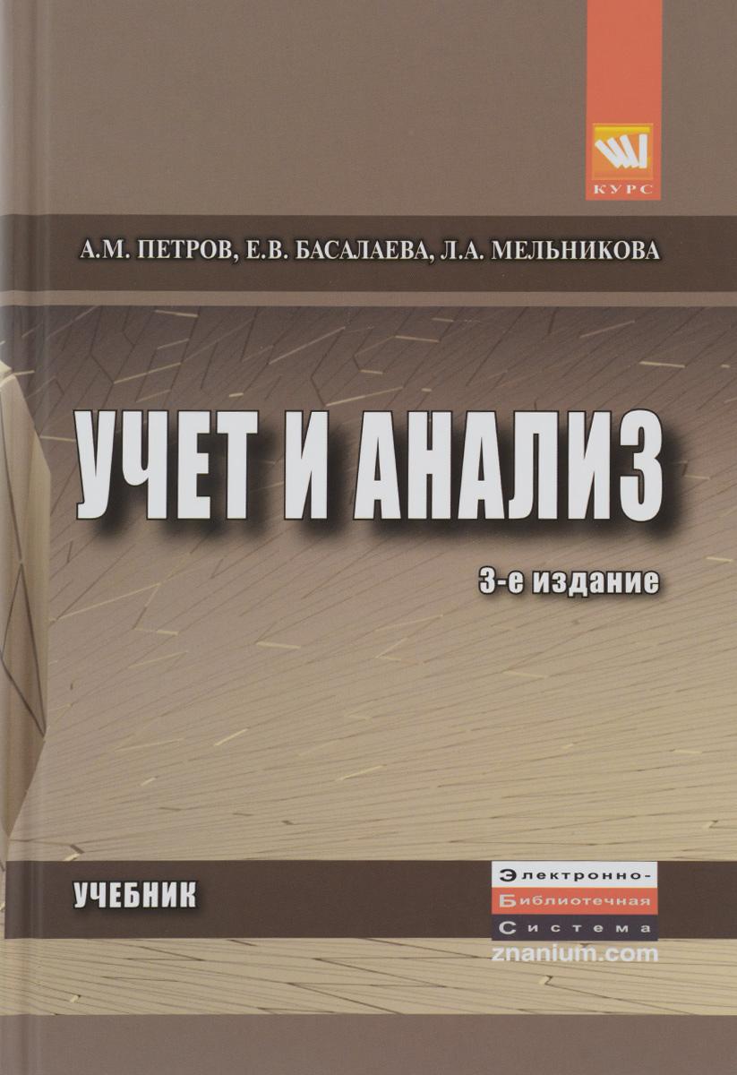 А. М. Петров, Е. В. Басалаева, Л. А. Мельникова Учет и анализ. Учебник