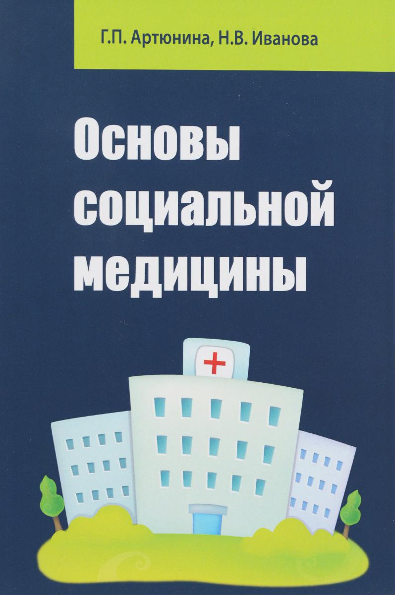 Г. П. Артюнина, Н. В. Иванова Основы социальной медицины. Учебное пособие
