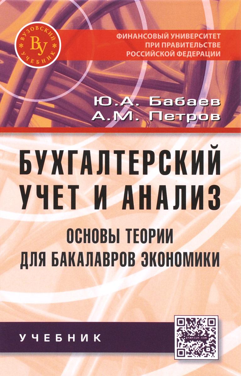 Ю. А. Бабаев, А. М. Петров Бухгалтерский учет и анализ. Основы теории для бакалавров экономики. Учебник